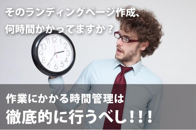 作業にかかる時間管理は徹底的に行うべし!!!