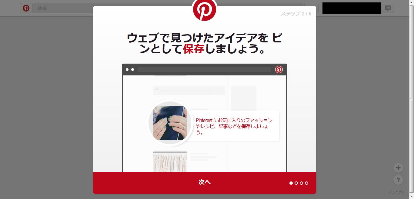 Pinterest(ピンタレスト)使い方レクチャー