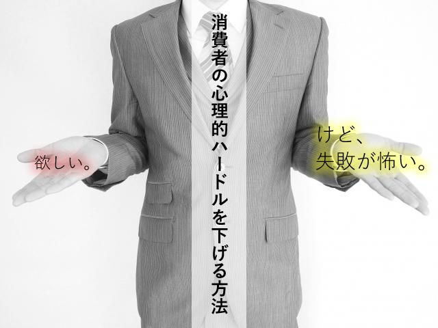 """""""6つの知覚リスク""""を考えて、Webページコンテンツを決めよう"""