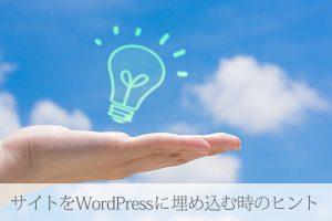 サイトをWordPressに埋め込む時のヒント