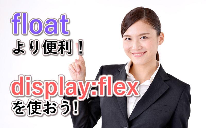 floatより便利!display:flexを使おう!