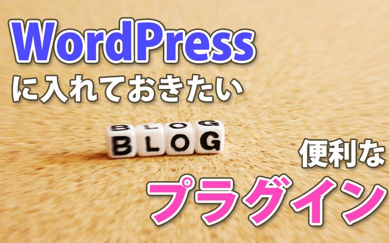 WordPressに入れておきたいプラグイン