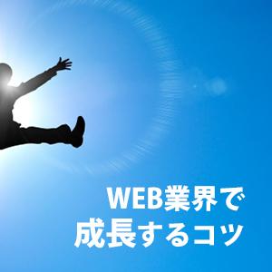 WEB業界で成長するコツ。