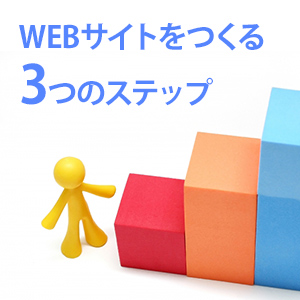WEBサイトをつくる3つのステップ。